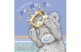 Новый календарь с мишкой Тедди  на 2016 год в наличии!
