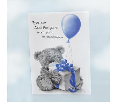 Открытка с мишкой Тедди и голубым шариком