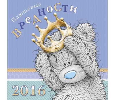 Перекидной настенный календарь на 2016 год