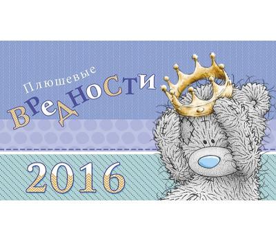 Настольный календарь - домик на 2016 год