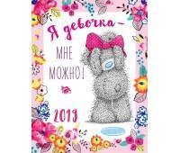Настольный календарь-домик с мишками Тедди Me to you