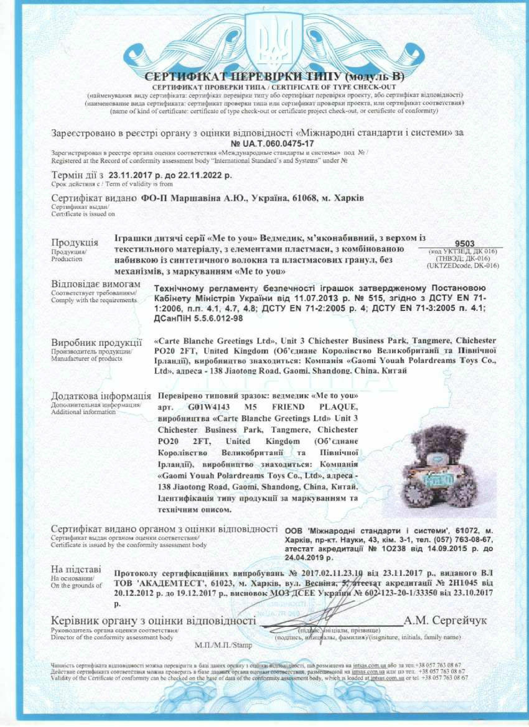Сертификат соответствия для Мишки Тедди Me To You