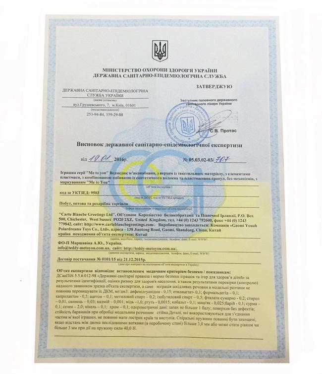 Сертификат соответствия Me To You