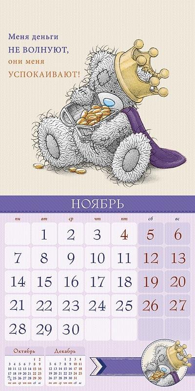 Календарь с мишкой Тедди