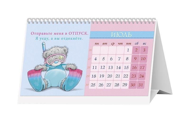 Настольный календарь с мишкой Тедди